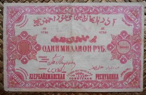 Azerbaijan S.S.R. 1.000.000 rublos 1922 (145x94mm) pk.S719a anverso