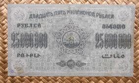 Transcaucasia 25.000.000 rublos 1924 pk.S632a reverso