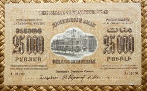 Transcaucasia 25.000 rublos 1923 pk.S615 anverso