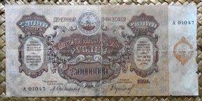Transcaucasia 250.000.000 rublos 1924 pk.S637 anverso