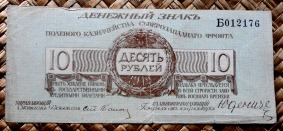 Northwest Russia 10 rublos General Yudenich 1919 (140x60mm) pk.S206c anverso