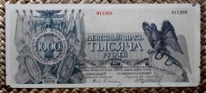 Northwest Russia 1000 rublos General Yudenich 1919 (230x100mm) pk.S210 anverso