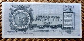 Northwest Russia 25 rublos General Yudenich 1919 (160x70mm) pk.S207b anverso