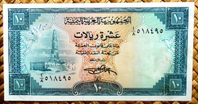 Yemen Arab Republic 10 rials 1969 (135x70mm) pk.8 anverso