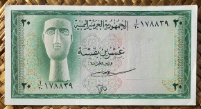 Yemen Arab Republic 20 buqshas 1966 (125x65mm) pk.5 anverso