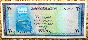 Yemen Arab Republic 20 rials 1971 (145x65mm) pk.9 anverso