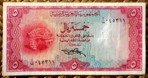 Yemen Arab Republic 5 rials 1969 (134x70mm) pk.7 anverso