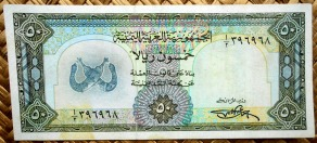 Yemen Arab Republic 50 rials 1971 (145x65mm) pk.10 anverso