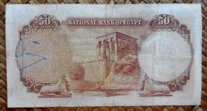 Egipto 50 piastras 1957 pk.29 reverso