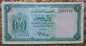Yemen Arab Republic 1 rial 1964 (125x65mm) pk.1a anversov