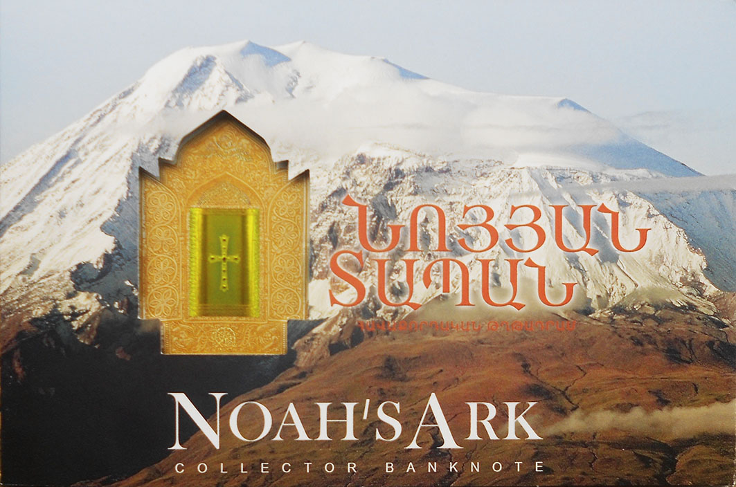 Blister Armenia 500 dram 2017 Conmemorativo Arca de Noe portada