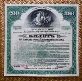 Rusia Siberia Bono verde 200 rublos 1919 Almirante Kolchak pk.S885A anverso