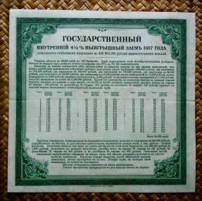 Rusia Siberia Bono verde 200 rublos 1919 Almirante Kolchak pk.S885A reverso
