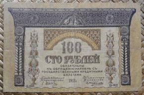 Transcaucasia 100 rublos 1918 (154x100mm) pk.S606 anverso