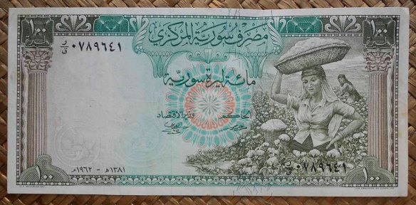 Siria 100 pounds 1962 (168x78mm) pk.91b anverso