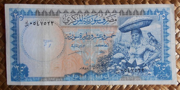 Siria 25 pounds 1958 (156x76mm) pk.99a anverso